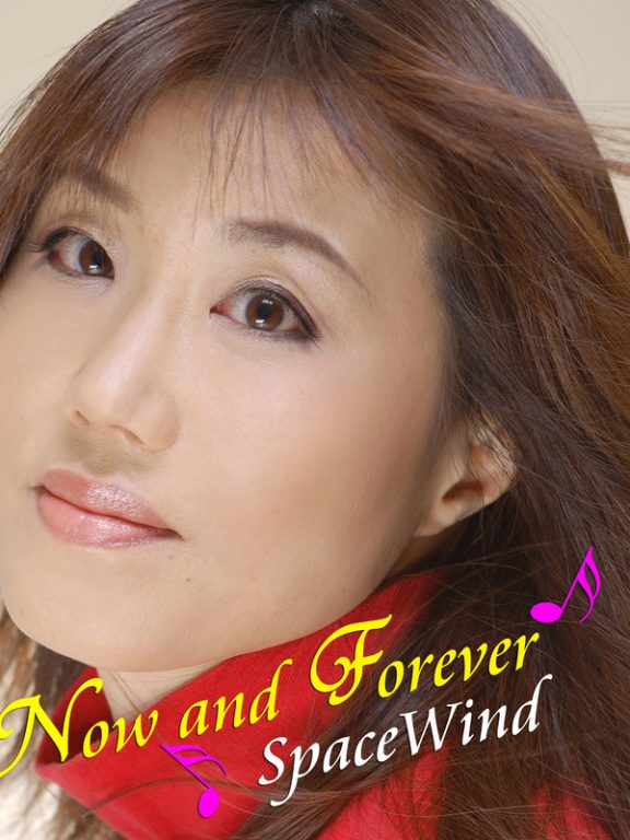 """SpaceWind's single """"Now & Forever"""""""